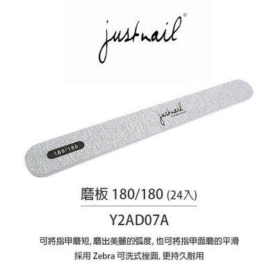 教你玩美甲 ㊣ 【Y2AD07A】--justnail 磨板180 / 180--  修磨真甲長度   光療凝膠拋磨 卸甲(24入裝)