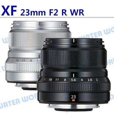 【中壢NOVA-水世界】FUJIFILM 富士 XF 23mm F2 R WR 定焦大光圈鏡頭 平輸 一年保固