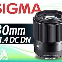 【鴻昌】SIGMA 30mm F1.4 DC DN ﹝M4/3、Sony E-mount NEX﹞恆伸公司貨30 1.4