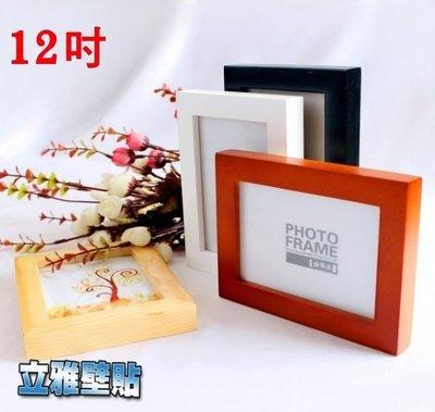 【立雅壁貼】高品質 實木相框 8x12《12吋相框》 台南市