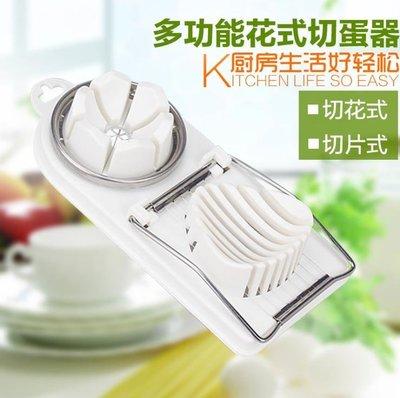 日韓熱賣日式多功能切蛋器 水煮蛋切割器 花型切蛋器/雞蛋切片器二合一