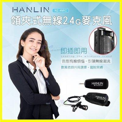 領夾式2.4G無線麥克風 HANLIN 2.4MIC 導遊 舞蹈 教學 直播 隨插即用 藍芽喇叭 藍牙音箱