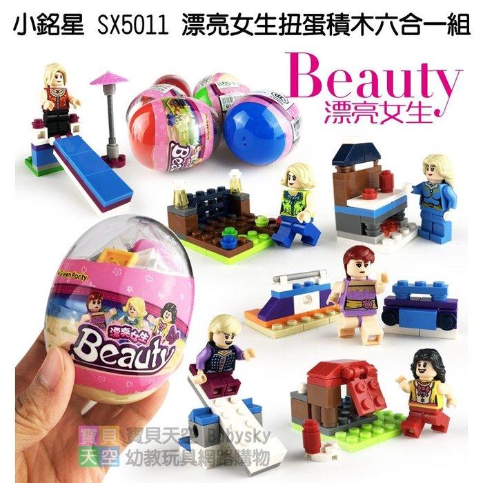 ◎寶貝天空◎【小銘星 SX5011 漂亮女生扭蛋積木六合一組】小顆粒,6合1扭蛋,漂亮女生,可與LEGO樂高積木組合玩