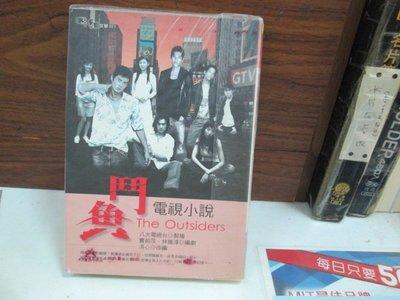 【博愛二手書】文叢 鬥魚電視小說 作者:八大  定價220元,售價22元