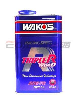 【易油網】WAKO`S TRIPLE R TypeD 20W70 合成機油 E310