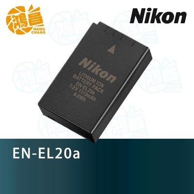 【鴻昌】NIKON EN-EL20a 原廠電池 全新盒裝鋰電池 NIKON1 J1、V3、P1000 適用