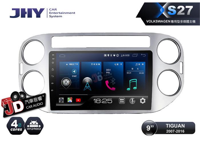 【JD汽車音響】JHY X27 XS27 VW TIGUAN 07-16 9吋專車專用安卓主機 4+64G 聲控系統。