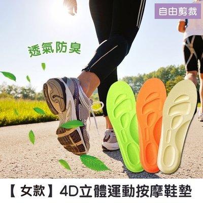 鞋墊 4D立體運動按摩鞋墊(女款) 透氣吸汗 柔軟 隨意剪裁 登山露營 出差業務 運動健身 上班【IAA056】收納女王