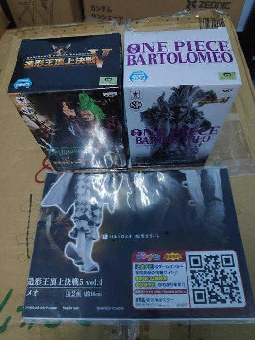 海報 + 日版 金證 頂上決戰5 VOL.4 食人鬼 巴特洛馬 彩色 + 黑白色 一套兩款 造形王 海賊王