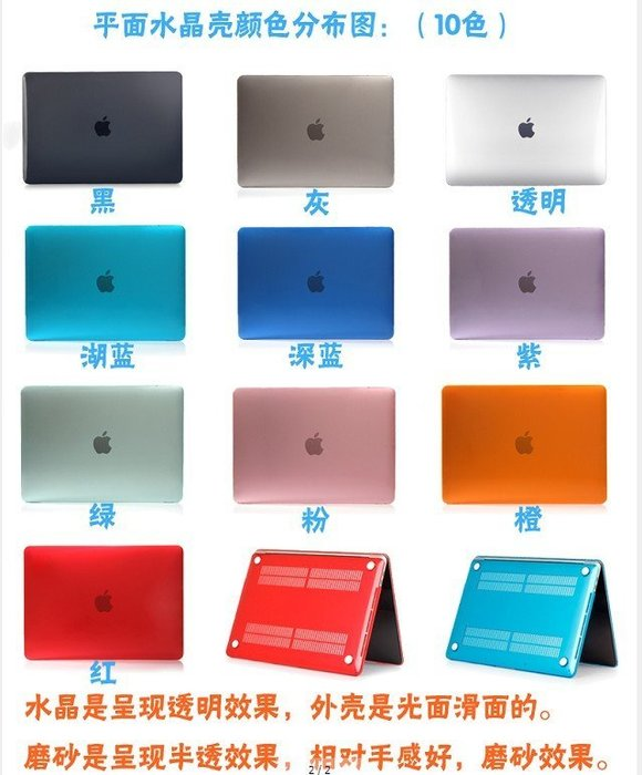 發票 20171819 Macbook 13/15 AIR PRO RETINA Touch Bar 保護殼套 水晶殼