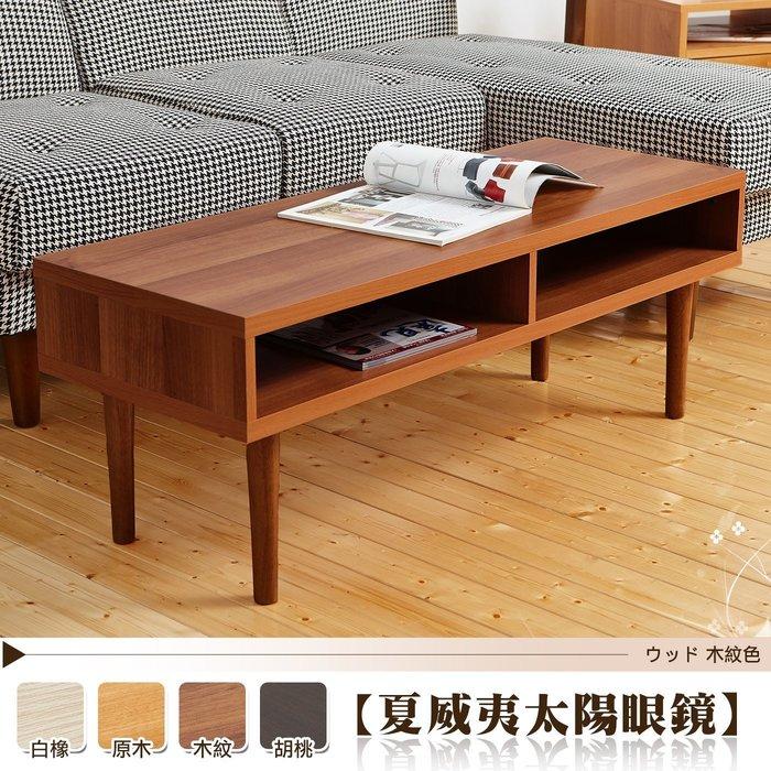 【班尼斯國際名床】~日本熱賣‧夏威夷(厚框)太陽眼鏡電視櫃/大茶几‧實木椅腳