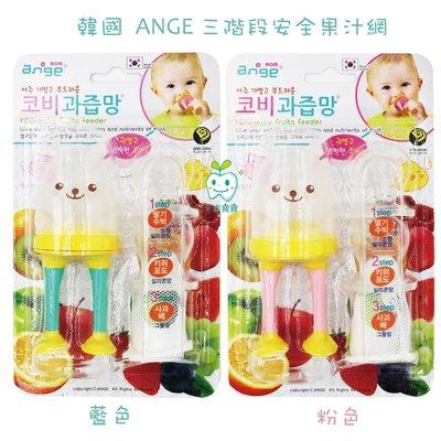 牙齒寶寶 韓國 ANGE 三階段 安全果汁網 藍&粉