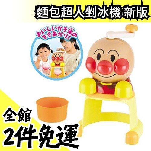 日本 PEARL METAL 麵包超人 剉冰機 DIY 手作 親子同樂 夏季必備 消暑聖品 兒童 刨冰 ❤【水貨碼頭】