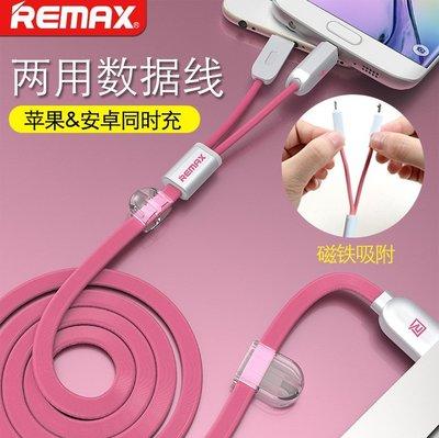 remax 雙子二合一數據線 蘋果安卓雙頭兩用手機充電器線多功