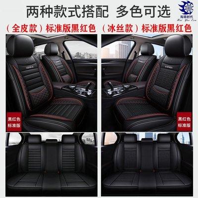 福特福克斯兩三廂經典福克斯全包專用座新款套汽車坐墊四季通新用座椅套