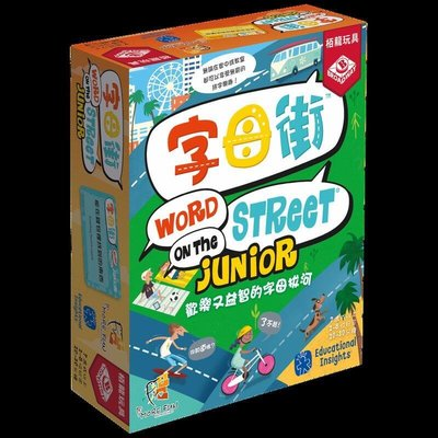 【陽光桌遊】字母街 Word on the Street Junior 繁體中文版 正版桌遊 滿千免運