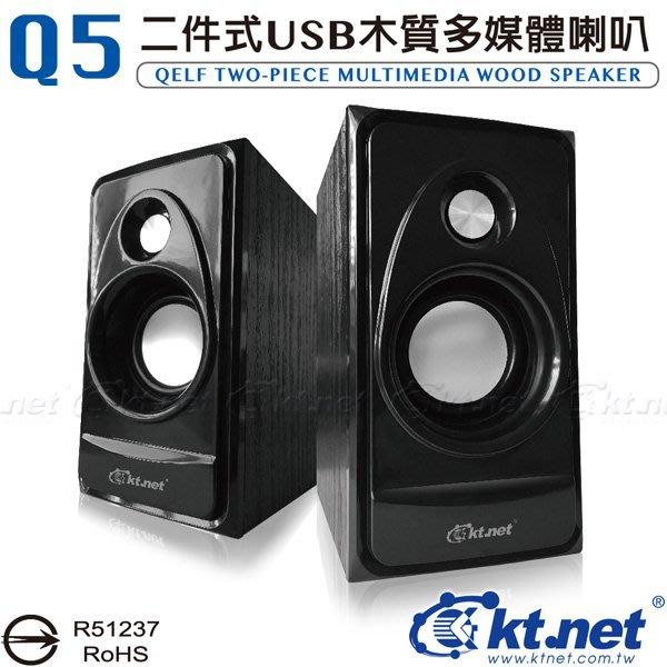 【 免運費 送手機架 】Q5 木質二件式USB多媒體喇叭 黑 質感木質喇叭 立體環繞音效