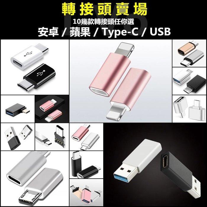 【全館現貨】『附發票』安卓轉接頭 蘋果轉接頭 Type-C轉接頭 USB轉接頭 轉接器 OTG 轉接頭