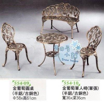 ╭☆雪之屋小舖☆╯S922-11/05/06休閒桌椅/金葡萄桌椅1桌+2張單人椅+1張雙人椅/公園桌椅-原價$12100