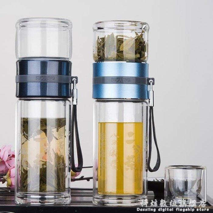 富光茶水分離泡茶杯男雙層玻璃杯便攜過濾水杯高檔保溫杯耐熱杯子