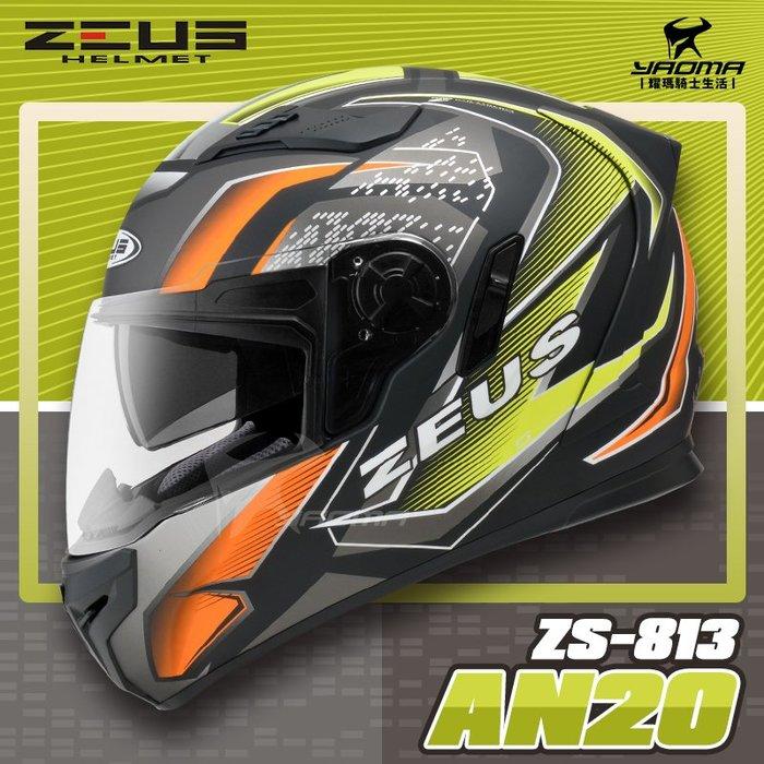 免運贈好禮 ZEUS安全帽 ZS-813 AN20 消光黑螢光黃 ZS813 全罩帽 內鏡 813 耀瑪騎士機車部品