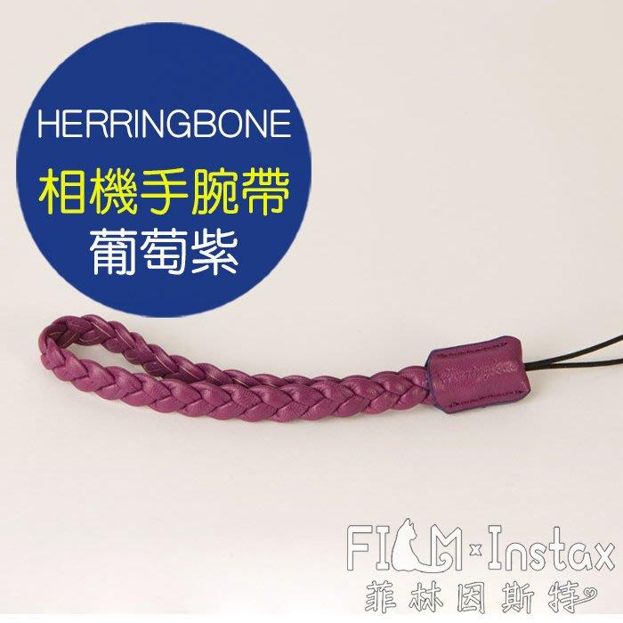 【菲林因斯特】 Herringbone 漢尼寶 DC 真皮編織手腕繩 手腕帶 相機帶 /P330 P340 GR 拍立得