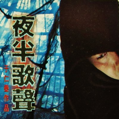 珍貴絕版1995年張國榮歌劇式電影《夜半歌聲》首映場門券1張