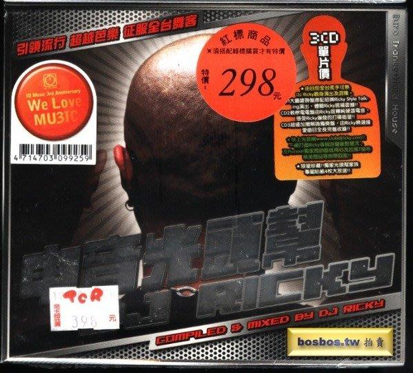 ◎2006全新3片裝CD未拆!電音光頭幫-DJ Ricky-精選硬蕊電音等超值40首好歌-歡迎看圖與曲目◎舞曲/電子音樂