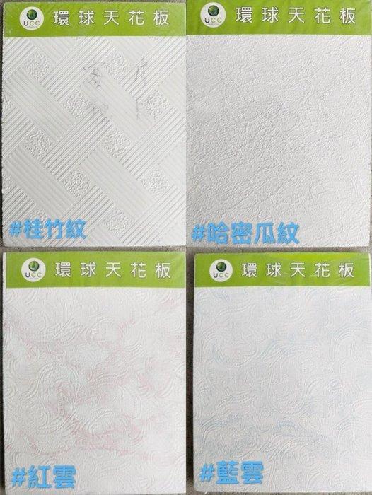 環球石膏板 9.5mm 貼皮石膏板 防火 DIY 壓花 耐燃 隔熱 隔音 吸音 PVC板 輕鋼架 天花板 明架 輕隔間