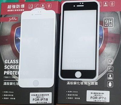 彰化手機館 買5送1 iPhone7 9H鋼化玻璃保護貼 保護膜 6D滿版全貼 螢幕貼 iPhone8 i7 i8