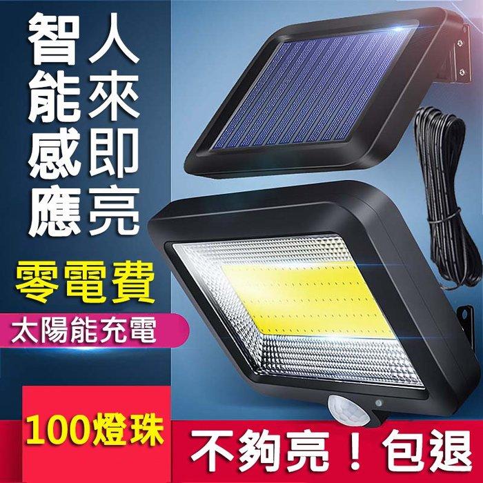 【台灣發貨】分體式太陽能壁燈 太陽能感應燈 COB高亮100燈珠 人體感應燈 路燈 壁燈 LED 感應燈