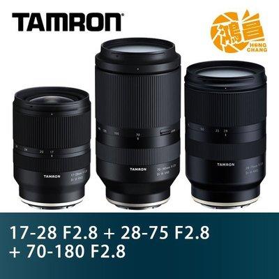 Sony E*Tamron 17-28 A046 + 28-75 A036 +70-180 A056 俊毅公司貨 騰龍