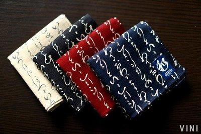 VINI 日本制 和風大手帕手絹 純棉 男士用 加厚 DIY手工布料 方巾 狂草