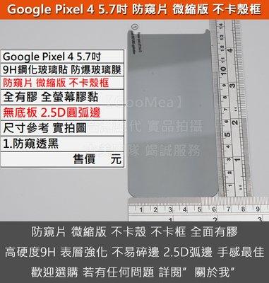 GooMea 2免運Google Pixel 4 5.7吋防窺片 微縮版 不卡殼框9H鋼化玻璃貼 防爆玻璃膜 全膠無底板