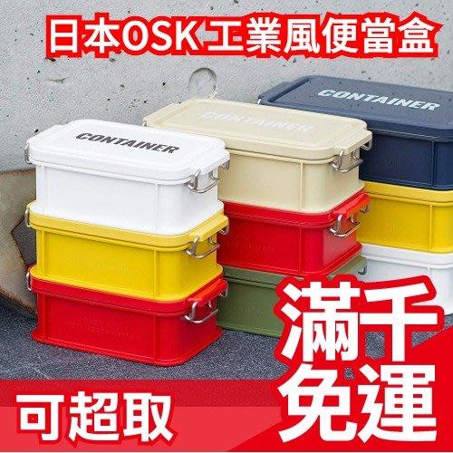 日本原裝 OSK 工業風 可微波 工具箱造型 便當盒 600ml 有隔間 保鮮盒 開學❤JP Plus+
