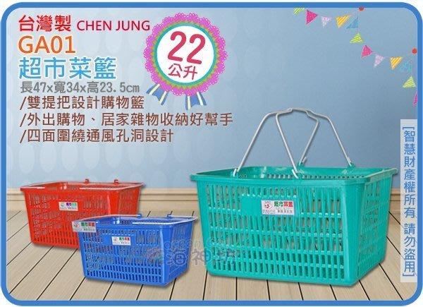 =海神坊=台灣製 GA01 超市菜籃 長方形紙林 收納籃 塑膠籃 鐵手提籃 購物籃22L 50入3900元免運