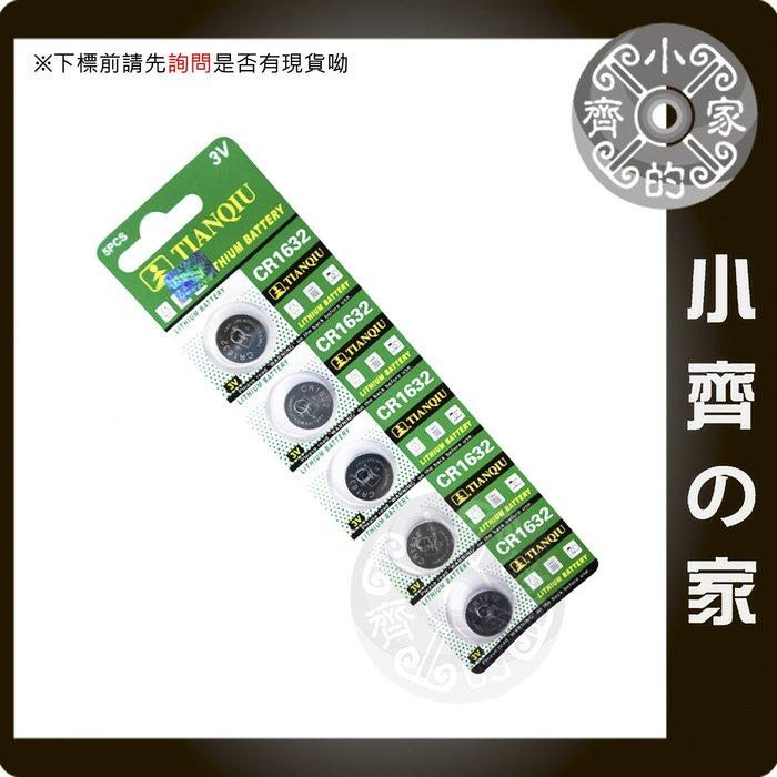 天球CR1632鈕釦電池/3V CR-1632水銀電池/鈕扣電池(掌上型遊戲機/汽車遙控器/相機/鐘錶) 小齊的家