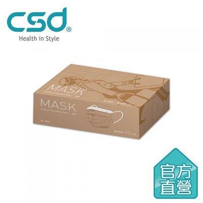 現貨 中衛 X PORTER INTERNATIONAL聯名口罩(CNY駝棕30片/盒)  奶茶 成人 平面 口罩 非醫療用