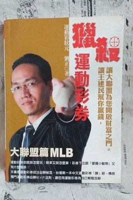 *謝啦二手書* 獵殺運動彩券 大聯盟篇MLB 劉正 白象