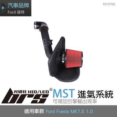 【brs光研社】FO-FI702 Fiesta MK7.5 1.0 MST 進氣 系統 渦輪 Ford 福特