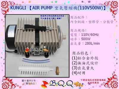 [B.Q.Q小舖]KUNGLI 【AIR PUMP 空氣壓縮機(110V 500W)】大型打氣幫浦/鼓風機
