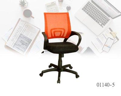 【弘旺二手家具生活館】全新/庫存 中型專利網椅(桔) 餐椅 古椅 吧台椅 洽談椅-各式新舊/二手家具 生活家電買賣