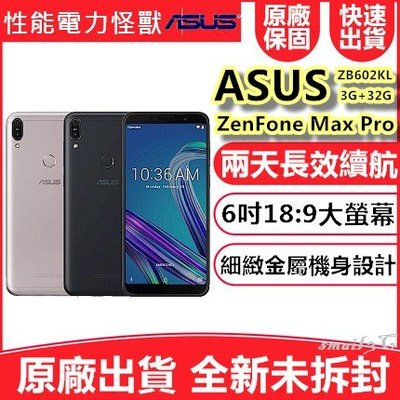 【送指環架】ASUS ZenFone Max Pro ZB602KL 3G/32G 另售zb555kl M1 基隆可自取