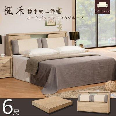 床組【UHO】楓禾-橡木紋6尺二件組(床頭箱+加強床底)