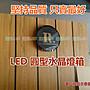 ♥遠見LED♥LED 圓型水晶燈箱 60CM 水晶燈箱...