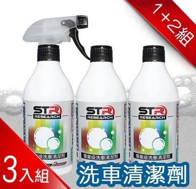 【1+2入補充組】STR-PROWASH專業級洗車清潔劑/洗車精/洗車劑▶中性環保▶極強去汙力▶溫和不傷烤漆▶乾濕兩用