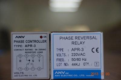 馬達逆向保護器 防止逆向繼電器 ANV APR-3 Phase Reversal Relay