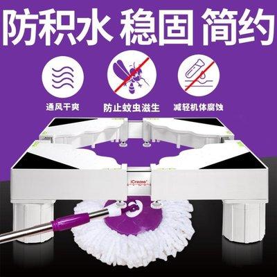 洗衣機底座托架滾筒托盤支架防震行動冰箱架子腳架萬向輪墊高通用YS