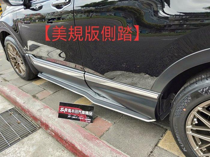 本田 HONDA CRV 五代 5代 美規版 側踏板 踏板 原廠 孔位 CRV5 美規版側踏 側踏