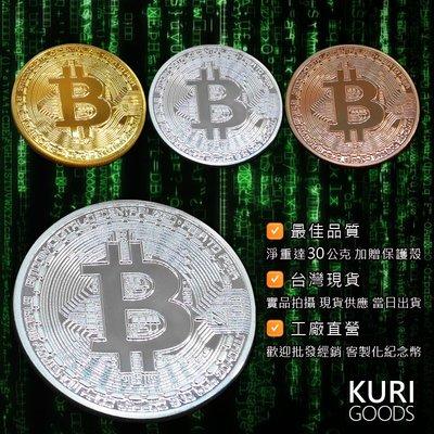 [紀念幣工坊] 台灣現貨 比特幣 BTC 紀念幣 加贈收藏盒 總重35公克 *銀色 / 以太幣 萊特幣 瑞波幣 虛擬貨幣